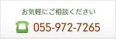 お気軽にご相談ください 055-972-7265